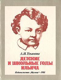 Детские и школьные годы Ильича. А. И. Ульянова
