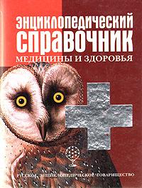 Энциклопедический справочник медицины и здоровья Энциклопедический справочник...