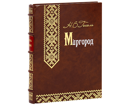 Миргород (эксклюзивное подарочное издание). Н. В. Гоголь