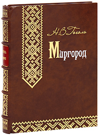 Н. В. Гоголь Миргород (эксклюзивное подарочное издание) антология правовой мысли в 2 томах эксклюзивное подарочное издание