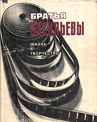 Братья Васильевы. Жизнь и творчество