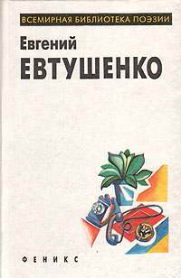 Евгений Евтушенко Евгений Евтушенко стоимость