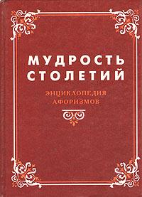 Мудрость столетий. Энциклопедия афоризмов ривароль