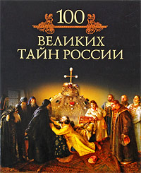 Михаил Кубеев 100 великих тайн России