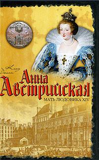 Клод Дюлон Анна Австрийская. Мать Людовика XIV