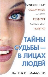 Патрисия Маккарти Тайны судьбы - в лицах людей