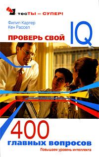 Филип Картер, Кен Рассел Проверь свой IQ. 400 главных вопросов кен рассел филип картер 160 головоломок в картинках три уровня сложности