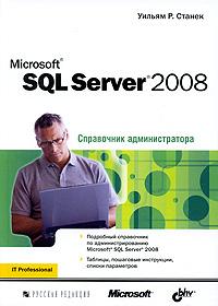 Уильям Р. Станек Microsoft SQL Server 2008. Справочник администратора
