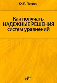 Ю. П. Петров Как получать надежные решения систем уравнений