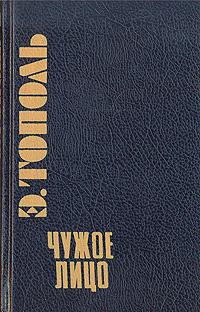 Эдуард Тополь Чужое лицо книги эксмо военспец чужое лицо