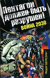 Федор Березин Пентагон должен быть разрушен! Война 2030 федор березин война 2011 против нато