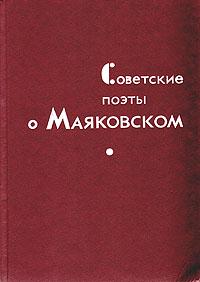 Советские поэты о Маяковском