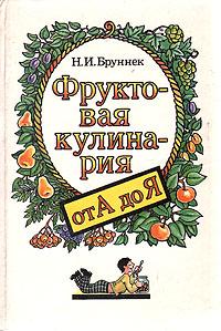 Н. И. Бруннек Фруктовая кулинария от А до Я
