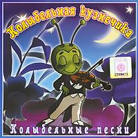 Эльза Кузнецова Колыбельная кузнечика вся эта суета спектакль народной артистки россии юлии рутберг