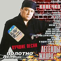 Анатолий Полотно Анатолий Полотно. Колечко николай оганесов анатолий мацаков лицо в кадре