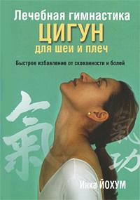 Инка Йохум Лечебная гимнастика цигун для шеи и плеч