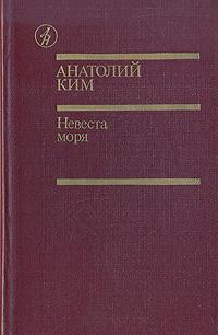 Анатолий Ким Невеста моря