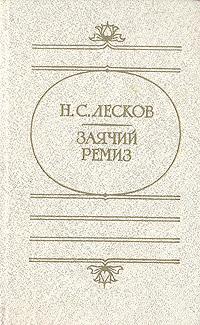 Н. С. Лесков Заячий ремиз