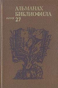 Альманах библиофила. Выпуск 27