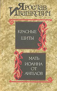 Ярослав Ивашкевич Красные щиты. Мать Иоанна от ангелов щиты для кухни