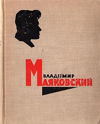 Владимир Маяковский Владимир Маяковский. Стихотворения. Поэмы цена 2017