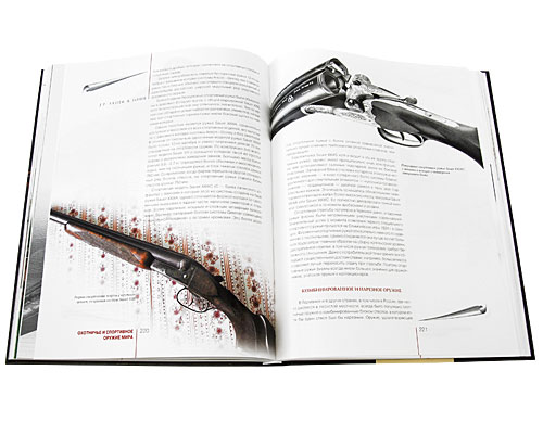 Охотничье и спортивное оружие мира. Германия. Е. Г. Копейко