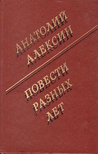 Анатолий Алексин Анатолий Алексин. Повести разных лет анатолий алексин как ваше здоровье