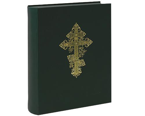 Библия (эксклюзивное подарочное издание)