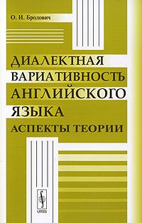 О. И. Бродович Диалектная вариативность английского языка. Аспекты теории