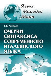 Т. Б. Алисова Очерки синтаксиса современного итальянского языка