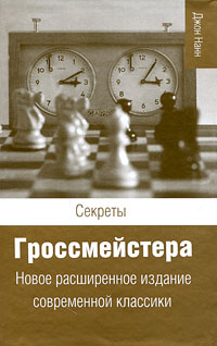 Джон Нанн Секреты гроссмейстера