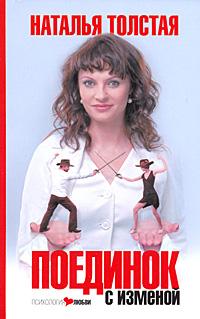 Наталья Толстая Поединок с изменой