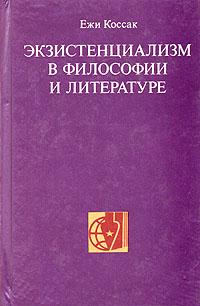 Экзистенциализм в философии и литературе Книга польского философа Е.Коссака...