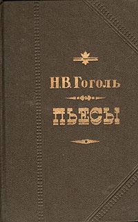 Н. В. Гоголь Н. В. Гоголь. Пьесы н в гоголь повести ревизор
