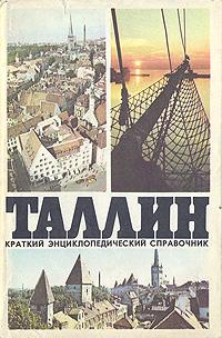 Таллин. Краткий энциклопедический справочник