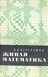 Я. И. Перельман Живая математика