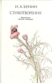 И. А. Бунин. Стихотворения