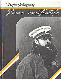 Морис Палеолог Роман императора