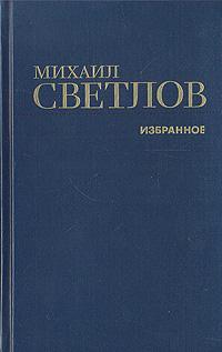 Михаил Светлов Михаил Светлов. Избранное светлов м светлов м стихотворения