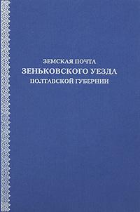 Земская почта Зеньковского уезда Полтавской губернии