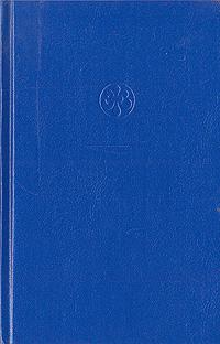 Фото - Кэтрин Курц Дерини кэтрин куртц хроники дерини комплект из 2 книг
