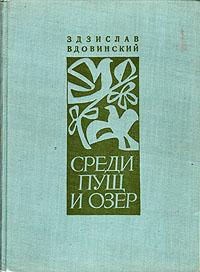 Здзислав Вдовинский Среди пущ и озер