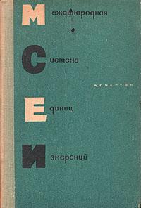 А. Г. Чертов Международная система единиц измерений