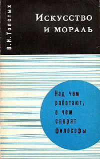 В. И. Толстых Искусство и мораль