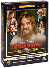 цена на Фильмы Алексея Петренко (5 DVD)