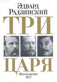 Эдвард Радзинский Три царя