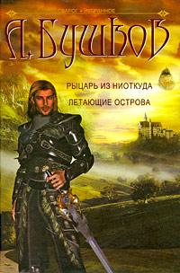 Александр Бушков Рыцарь из ниоткуда. Летающие острова