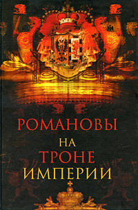 Александр Торопцев Романовы на троне империи