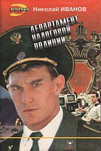 Николай Иванов Департамент налоговой полиции телефон единой налоговой службы россии