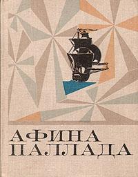 купить Андрей Губин Афина Паллада недорого